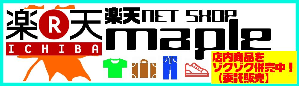 NET SHOP maple 看板